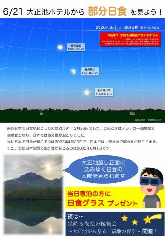 大正池で部分日食を見よう!