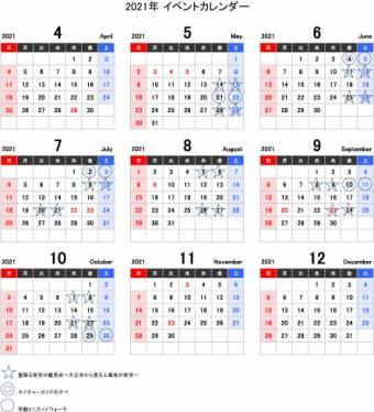 2021年イベントスケジュールのお知らせ